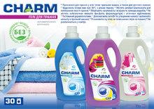 """Гелі для прання ТМ """"CHARM"""" в сучасному зручному флаконі, об'ємом 2000 мл."""